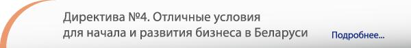Информация о директиве Президента №4