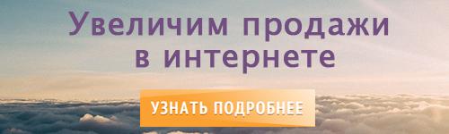 реклама в интернете.